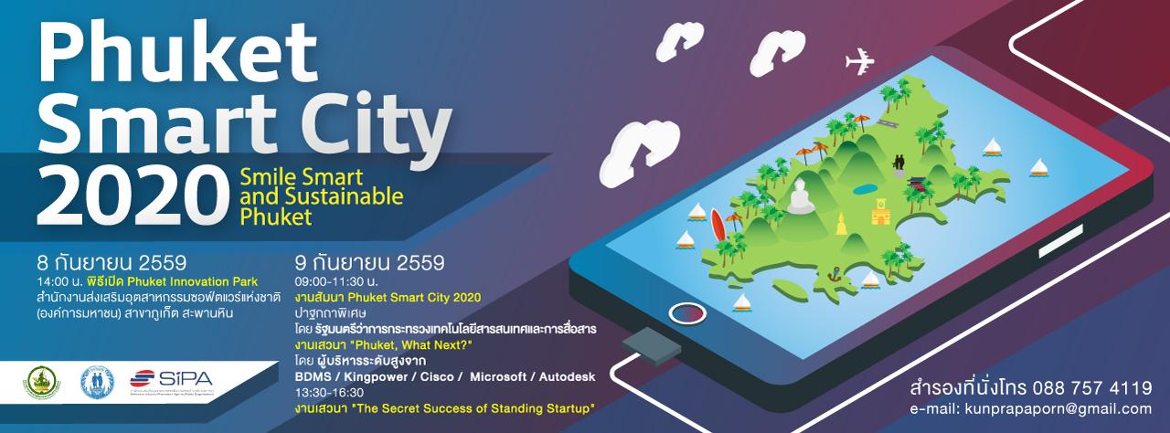 PhuketSmartCity2020