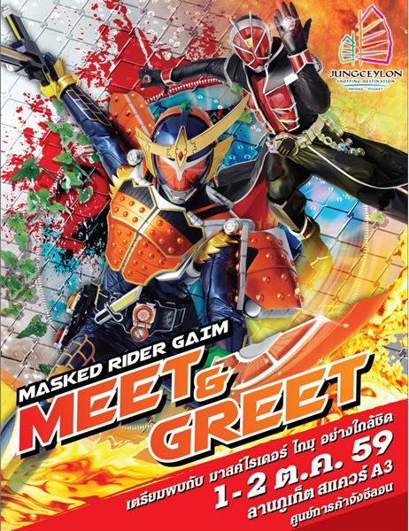 AW_Meet & Greet Rider_Gaim-Wizard [Tukcom]