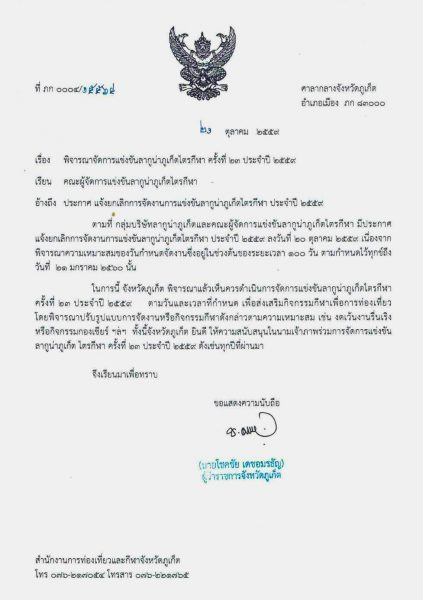 letter-from-governor_thai.jpg.jpeg